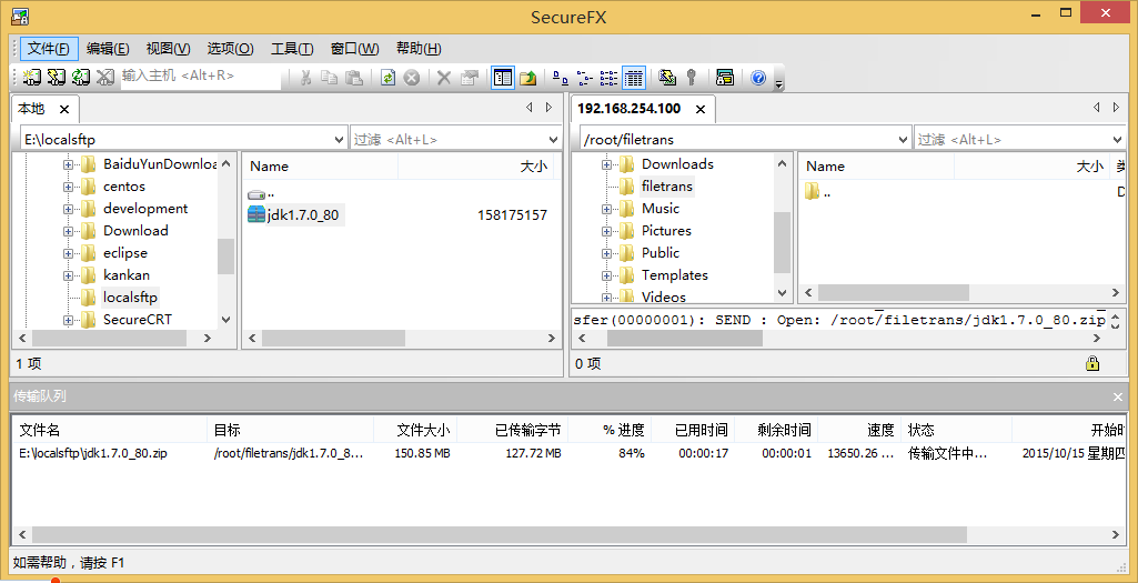 securefx传输文件