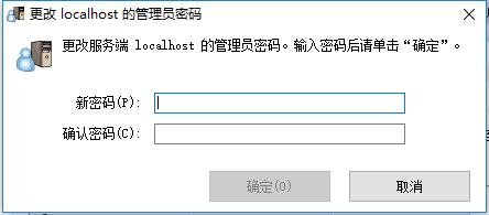 设置localhost密码